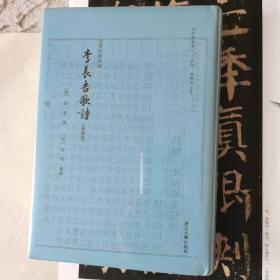 李长吉歌诗(典藏版)