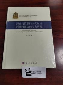 跨喜马拉雅的文化互动:西藏西部史前考古研究