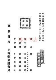 【复印件】中国文学史