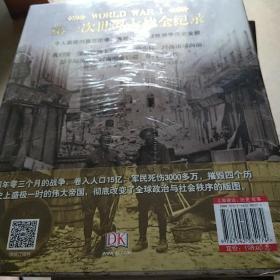 第一次世界大战全记录
