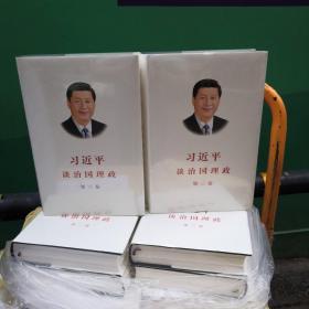 习近平谈治国理政第三卷精装