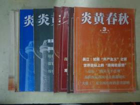炎黄春秋  2003年第4、9期、2004年第7、8、10、11期、2005年第3、6、11期【9册合售】
