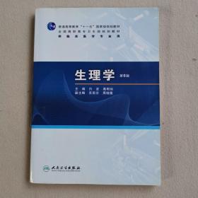 生理学(六版/高专临床)