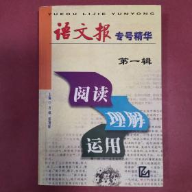 阅读·理解·运用:《语文报》专号精华.第二辑
