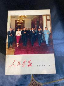 人民画报 1971 5