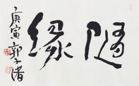郭子绪书法