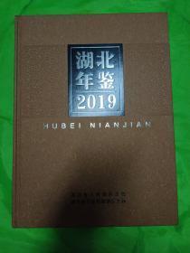 湖北年鉴(2019)