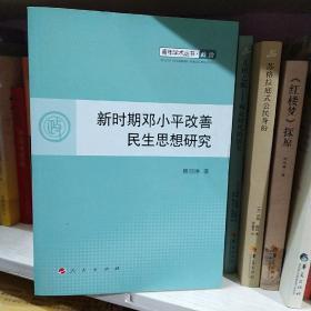 新时期邓小平改善民生思想研究—青年学术丛书  政治