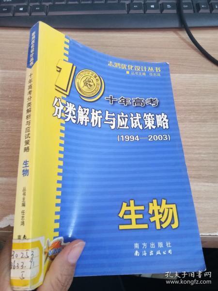 生物::2012最新 十年高考分类解析与应试策略/十年高考精华版