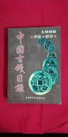 中国古钱币把目录(1998  评级  标价)