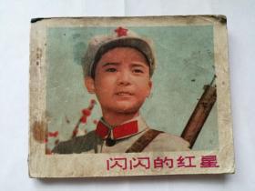 闪闪的红星==天津版==经典文革连环画小人书