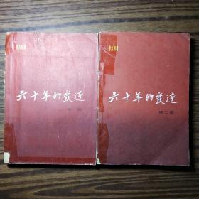 六十年的变迁(第一卷第二卷)
