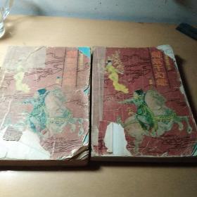 剑气千幻录 上册 下册 共两册 缺中册(北柜~3)