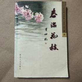 春满花枝(签名钤印本)
