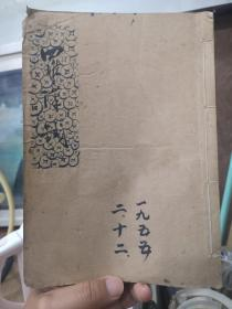 1955年郿户剧《罗汉钱》手稿