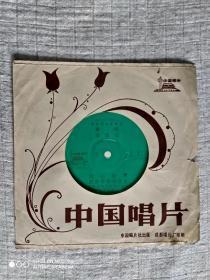 薄膜小唱片 《单秀荣女声独唱》