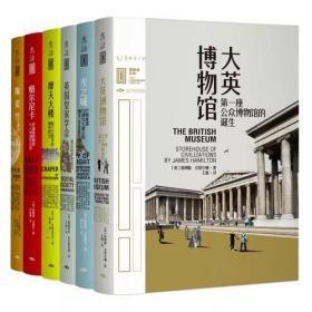 里程碑文库第一辑:《大英博物馆》《光之城》《英国皇家学院》《摩天大楼》《格尔尼卡》《陶瓷》