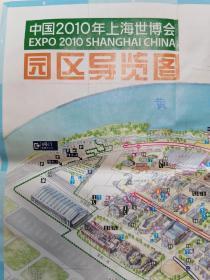 中国2010年上海世博会导览图(仅供收藏)
