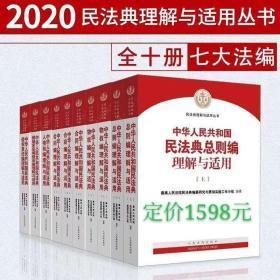 中华人民共和国民法典总则编理解与适用全套十册 人民法院出版社
