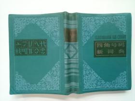 四角号码新词典 第九版