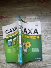 CAXA制造工程师基础教程
