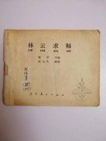 老版连环画:林云求师(1965年1版1印)