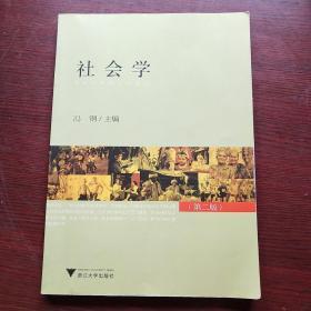 社会学(第2版)