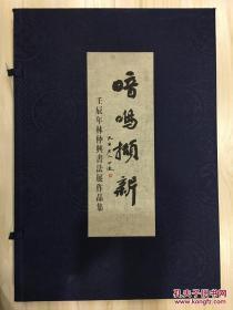 喑鸣撷新 壬辰年林仲兴书法展作品集 一函一册 宣纸版