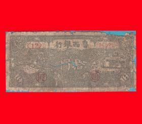 【0496】<12>498921【解放区货币-鲁西银行·拾圆·民国34年·115×50·亭房-额/·主色:绿/绿】