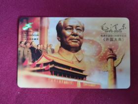 上海公共交通卡 毛泽东诞辰120周年纪念卡