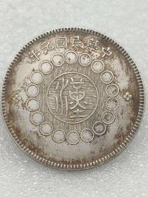 四川银币6
