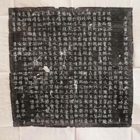 大唐前大理评事独孤君故陇西〈李夫人〉墓志铭拓片,于浑书。