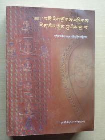 藏族工艺学经典汇编(藏文)