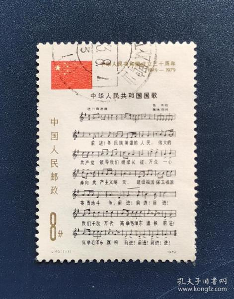 J46  建国30周年信销票