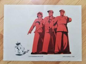 文革宣传画:工农兵是批林批孔的主力军