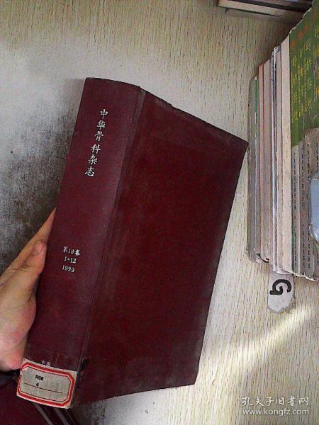 中华骨科杂志   1999 1-12期合订本