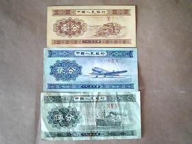 第二套人民币【壹分、贰分、伍分】三枚