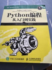 Python编程:从入门到实践  少许笔记