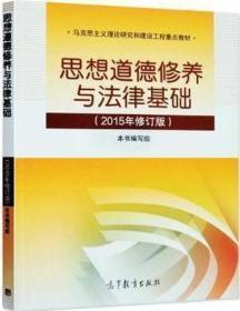 思想道德修养与法律基础(2015修订版)本书编写组    高等教育出版社9787040431988