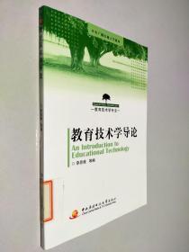 教育技术学导论