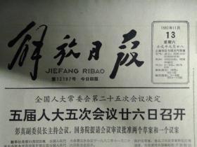 1982年11月13《解放日报》