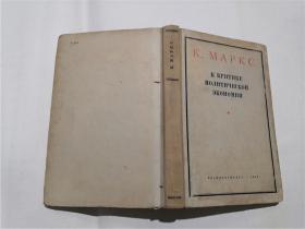 32开精装 俄文原版书籍