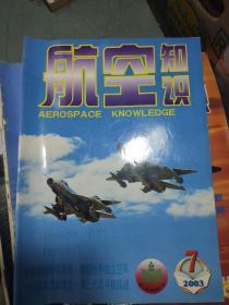 *航空知识 2003年7