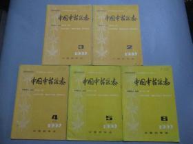 中国中药杂志(1992年第6期)