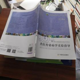 """兽医传染病学实验指导/普通高等教育农业部""""十二五""""规划教材"""