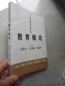 二十世纪中国教育名著丛编:教育概论
