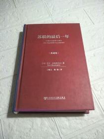 苏联的最后一年(典藏版)(书后封页角有点破损,内页干净,品看图)