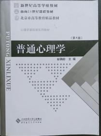 普通心理学第4版第四版彭聃龄北京师范大学出版社 9787303002252-4