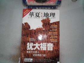 華夏人文地理 2006年5月號 總第47期書脊有破塤