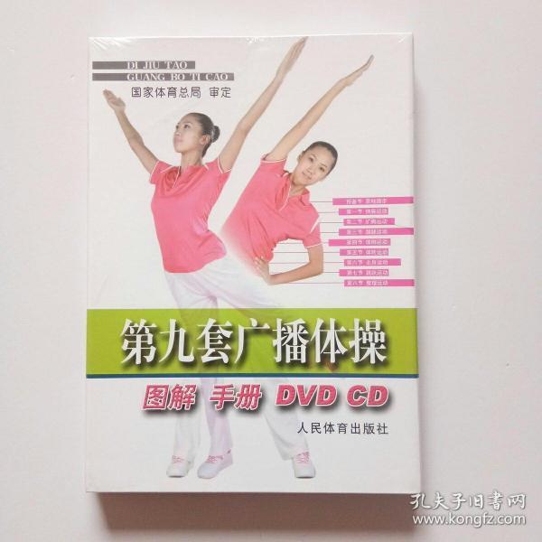 第九套广播体操图解手册